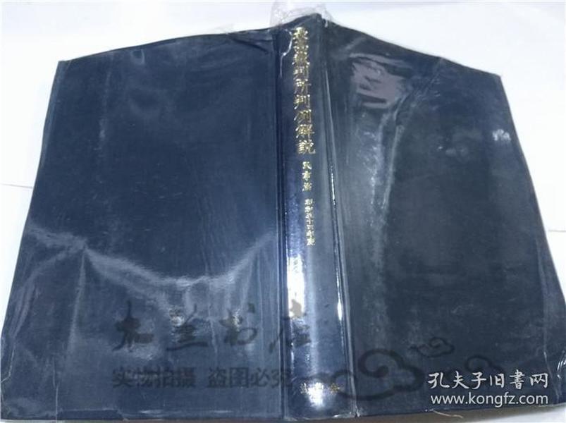 原版日本日文书 最高裁判例解说民事篇(昭和54年版)书籍番号.判解民54 财团法人法曹会  1983年11月 大32开硬精装