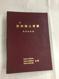 贵州国土资源 贵阳地区卷