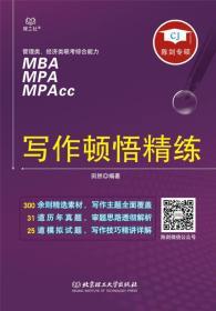 管理類、經濟類聯考綜合能力MBA/MPA/MPAcc:寫作頓悟精練