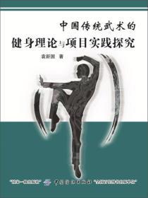 中国传统武术的健身理论与项目实践探究