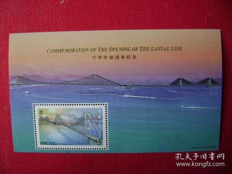 新票:2-12.香港青屿干线通车纪念小型张