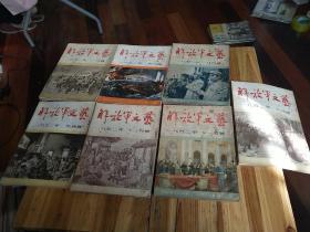 1952年《解放军文艺》共七册和上