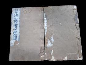 明万历刻本《薛文清公读书全录类编》20卷一夹8册全