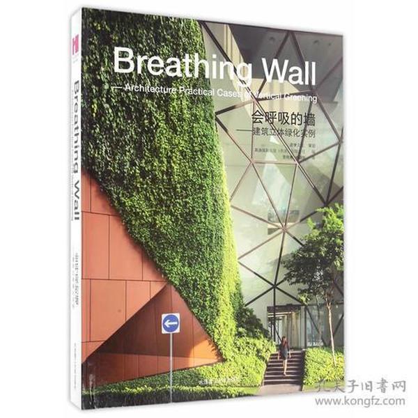 会呼吸的墙:建筑立体绿化实例:architecture practical cases of vertical greening