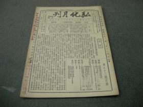 民国三十七年印光大师永久纪念会编印杨欣莲编辑发行《弘化月刊---82期》