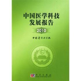 9787030269041中国医学科技发展报告2010