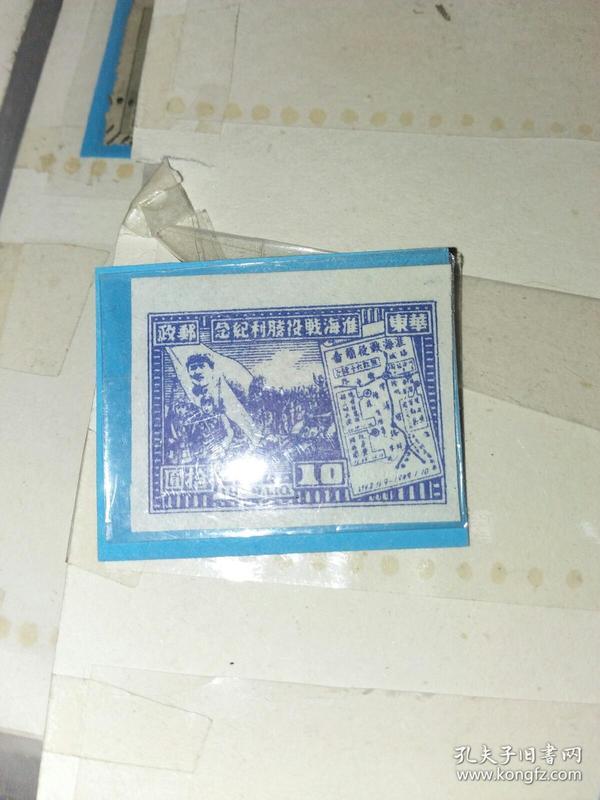 淮海战役胜利纪念邮票1949.1.10——华东人民邮政