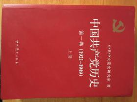 中国共产党历史(一卷·二卷)