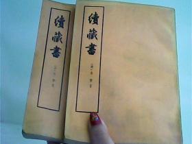 续藏书上下册【代售】