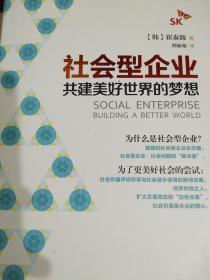 社会型企业:共建美好世界的梦想
