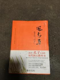 风与草:喻中读《尚书》