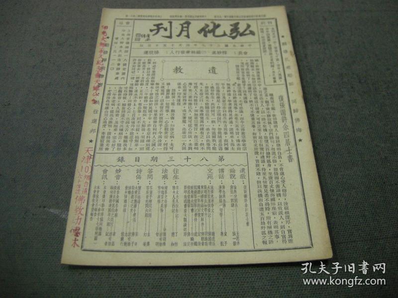 民国三十七年印光大师永久纪念会编印杨欣莲编辑发行《弘化月刊---83期》