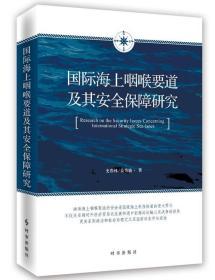 国际海上咽喉要道及其安全保障研究
