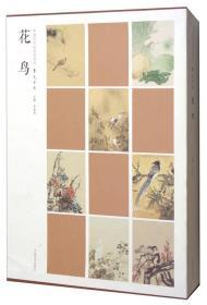 中国当代美术家书系——笔墨中原·花鸟