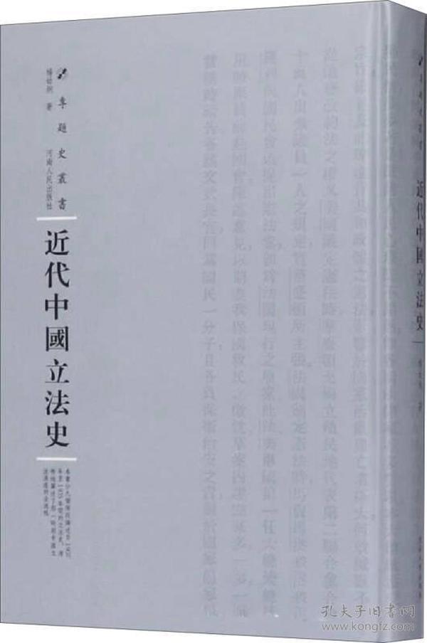 近代中国立法史