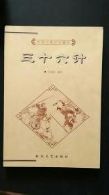 三十六计(中国古典文化精华)