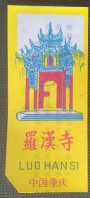 早期重庆《罗汉寺》塑料票门票