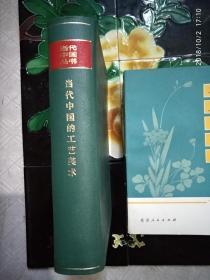 当代中国的工艺美术
