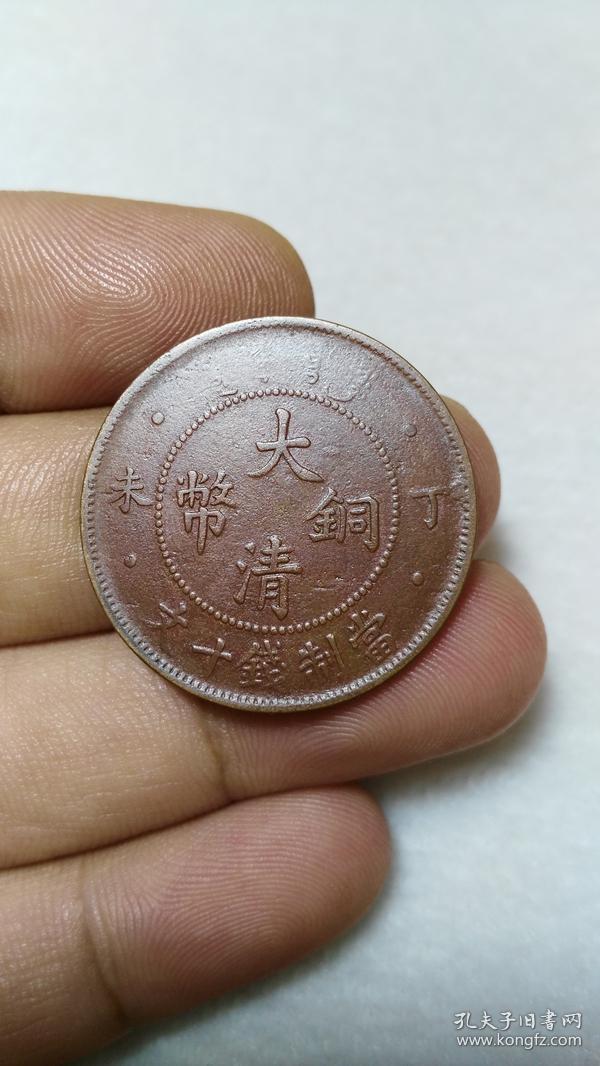 丁未 大清铜币 十文铜板