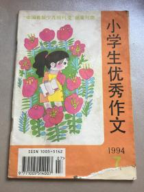 小学生优秀作文 1994年第7期