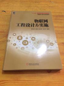 物联网工程设计与实施/物联网工程专业规划教材