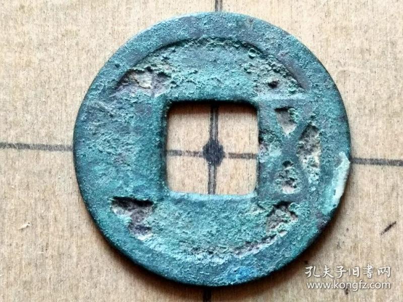 118 隋朝:文帝【五铢钱】 隋朝古铜钱铜币古玩收藏镇宅保真品包老