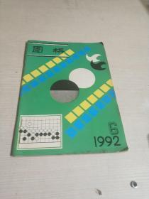 围棋.1992.6