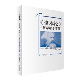 <<资本论>>(哲学卷)手稿-马克思主义剩余价值哲学提纲