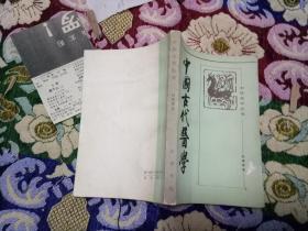 中国古代医学  签赠本