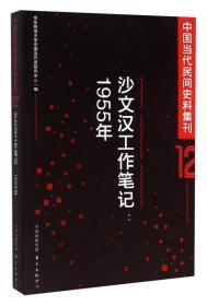中国当代民间史料集刊:12:沙文汉工作笔记:1955年