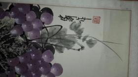 葡萄画。画心高65厘米。宽63.5厘米。总高140厘米。品相如图。作者不详。