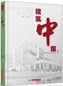 建筑中国:2:2:办公 文化:Office culture
