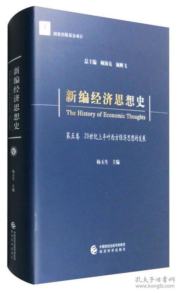 新编经济思想史(第五卷):20世纪上半叶西方经济思想的发展