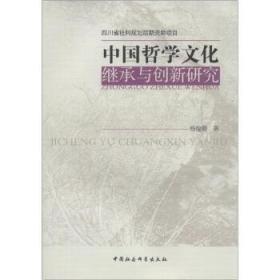 中国哲学文化继承与创新研究