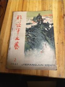 1961年《解放军文艺》第2册