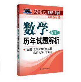 2017李正元 范培华考研数学数学历年试题解析 数学二