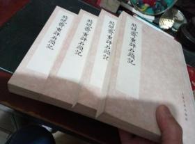 脂砚斋重评石头记(全四册)【手写本套色影印】代售