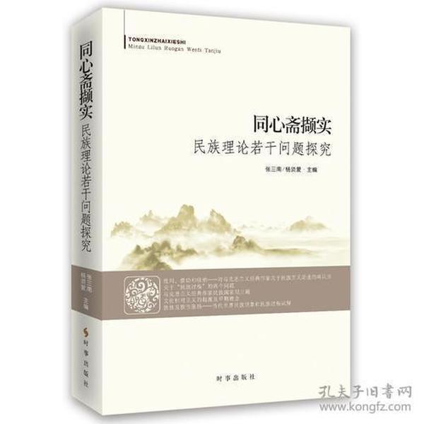 同心斋撷实-民族理论若干问题探究