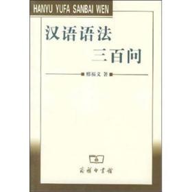 汉语语法三百问