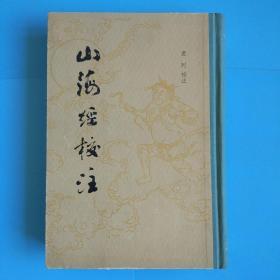 山海经校注  精装(上海古籍出版社1980年一版一印)