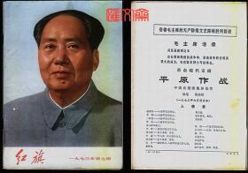 一九七三年第七期【红旗】杂志封面毛主席标准像、县办工业要为农业服务、革命现代京剧《平原作战》全部剧本发表,人类对宇宙认识的发展等。16开,96页