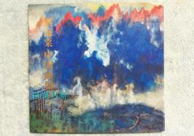 刘海粟中国画展(1985年日本展览画集)
