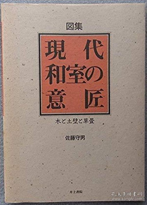 图集  现代和室的意匠   日式建筑图集 井上书院  16开  136页  品好  包邮