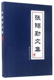 张锡勤文集-第三卷