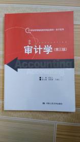 审计学   第三版