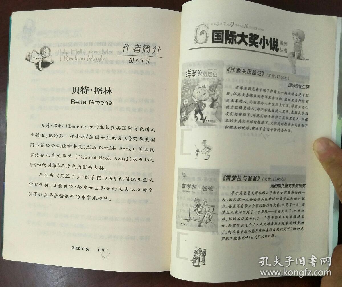 鲁xiaoshuo_国际大奖小说:贝丝丫头,雷梦拉八岁,橡树上的逃之(1,2