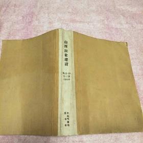 山西农业建设1959.10.12-19.21-23共十二期合订本