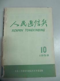 人民通信兵 1958年10-22期合售 16开
