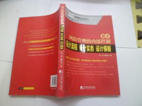 内部控制与风险管理丛书:基于风险管理的内部控制设计流程、设计实务、设计模板