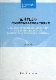 范式的追寻:作为范式的马克思主义哲学中国化研究